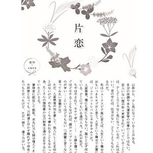 【あんしんBOOTHパック】君と綴る花物語