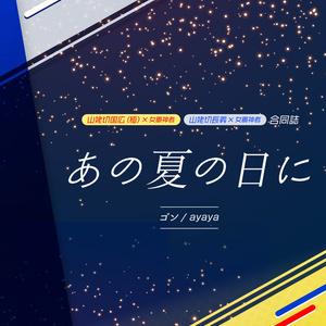 ★頒布終了★【クリックポスト】夏の新刊セット