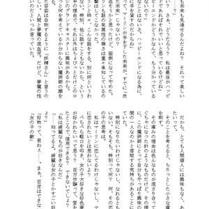 【あんしんBOOTHパック】白夜の夢