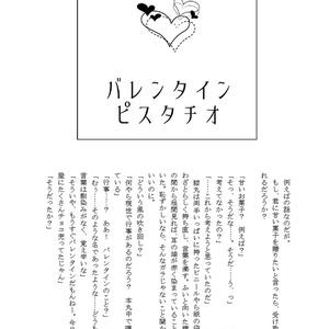 ★再★【あんしんBOOTHパック】現世の花+膝さに無配セット