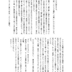 【クリックポスト】★続編無配付き★グレーテルの後悔