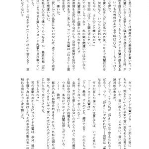 【あんしんBOOTHパック】★続編無配付き★グレーテルの後悔