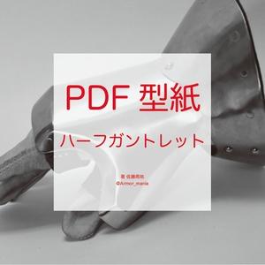 PDF型紙 ハーフガントレット
