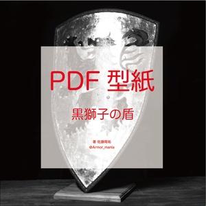 PDF型紙 黒獅子の盾