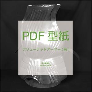 PDF型紙 フリューテッドアーマー(胸)