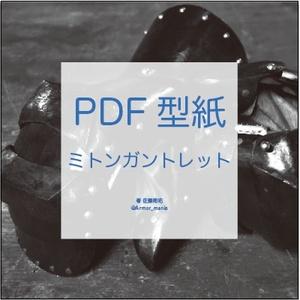 PDF型紙 黒鉄のミトンガントレット