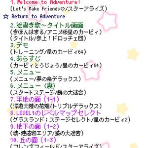 93's Kirby's Return to Adventure【カービィチップチューンアレンジアルバム】