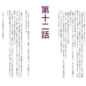 6歳小学生薬研と26歳大人光忠【4】