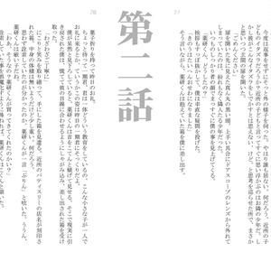 6歳小学生薬研と26歳大人光忠【1】