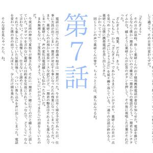 6歳小学生薬研と26歳大人光忠【2】