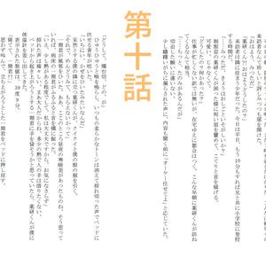 6歳小学生薬研と26歳大人光忠【3】
