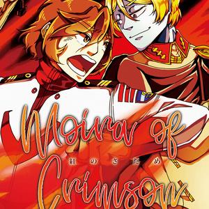 Moira of Crimson~紅のさだめ~