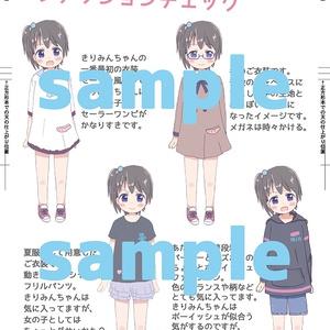 きりみんちゃん公式ファンブック(紙)