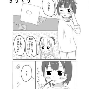 【C96】きりみんちゃんとさいこうのなつ【電子】