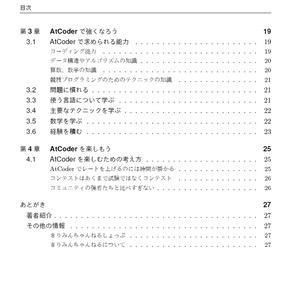 AtCoderの歩き方 -数学が得意じゃないエンジニアにこそ競技プログラミングを布教したい!-
