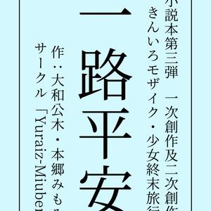 小説本「一路平安」