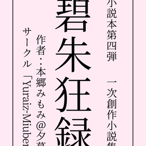 小説本「碧朱狂録」