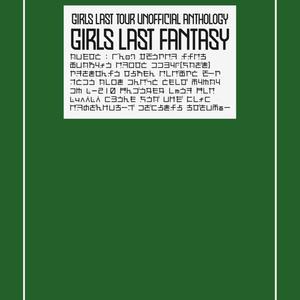 少女終末旅行合同誌「空想」 -Girls Last Fantasy-