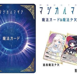 魔法少女TRPG マジカルマギア 魔法カードセット