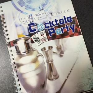 【新刊】トーキョーN◎VAカクテルレシピ&シナリオ集『Cocktale Party』