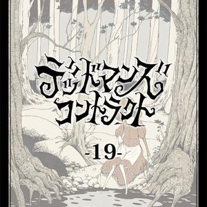 デッドマンズ・コントラクト -19-