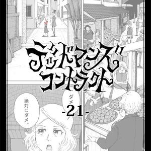 デッドマンズ・コントラクト -21-
