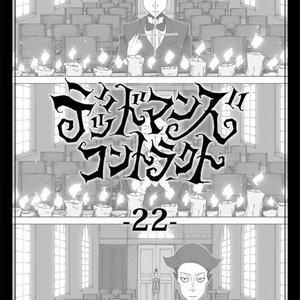 デッドマンズ・コントラクト -22-