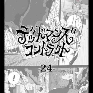 デッドマンズ・コントラクト -24-