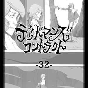 デッドマンズ・コントラクト -32-