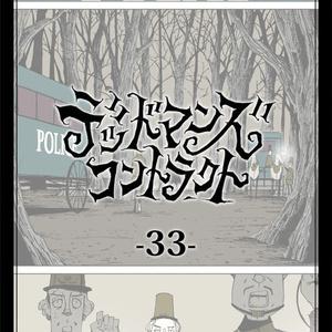 デッドマンズ・コントラクト -33-