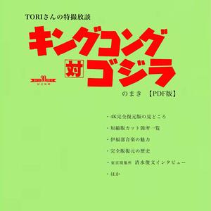【サンプル】TORIさんの特撮放談① キングコング対ゴジラ のまき PDF版サンプル