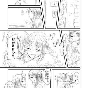 「一輪」【4/29 COMIC1☆15頒布コピー本】