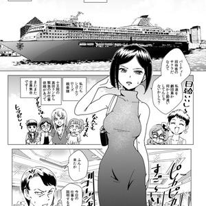 【C95】婚活客船真田クルーズ
