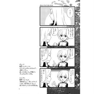 黒檀ニンジン