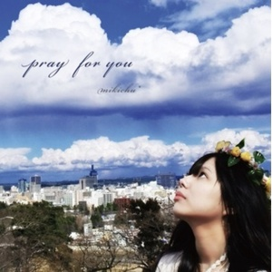 【ダウンロード販売】弾き語り「Pray for you」(2012)