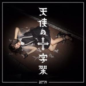 ベストアルバム「天使の十字架」