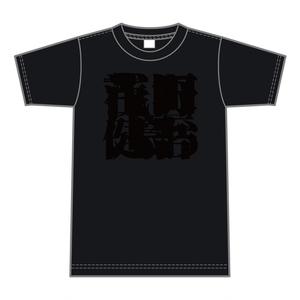 【マンガのハナシ vol.4:ライバルのハナシ】花沢健吾×浅野いにお×吉田豪Tシャツ