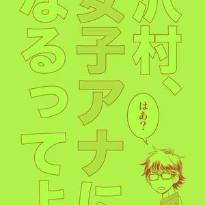 沢村、女子アナになるってよ。