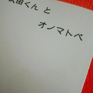 秋田くんとオノマトペ
