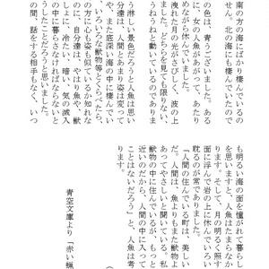 小説ポストカードテンプレート