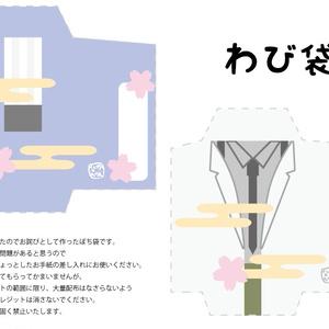 ポチ袋 へし切長谷部&薬研藤四郎
