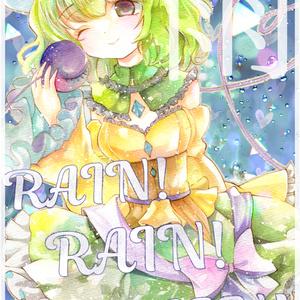 雨-RAIN!RAIN!RAIN!-
