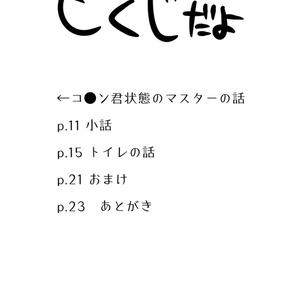 事実は小説より奇なり~ほぼ実録FGO本~