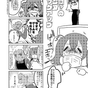 事実は小説より奇なり3~ほぼ実録FGO本~
