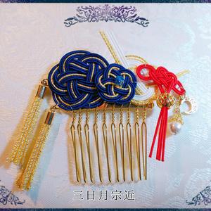 刀剣乱舞 キャライメージ 水引髪飾り【受注生産】