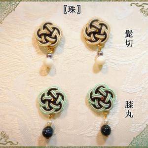 刀剣乱舞 髭切・膝丸イメージ 水引ピアス/イヤリング
