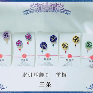 刀剣乱舞 三条派イメージ【雫梅】水引ピアス/イヤリング