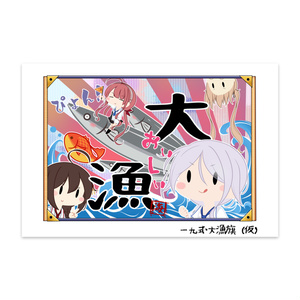 白露型大漁旗ポストカード