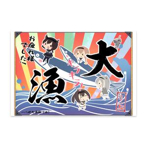 秋月型大漁旗ポストカード