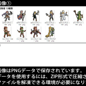 ファンタジーTRPG用素材集